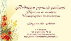 печать визиток в Серпухове