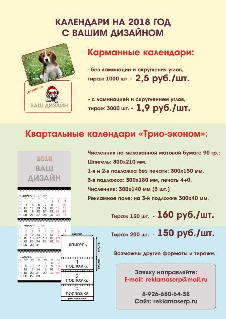 календари на 2018 год в Серпухове