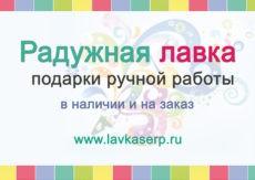 Подарки ручной работы в Серпухове
