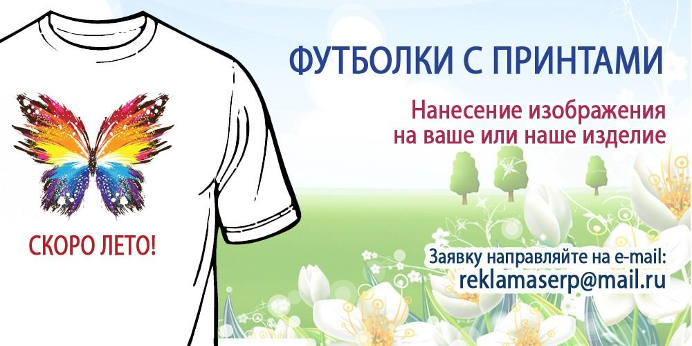 Футболки с принтом, фото, надписями в Серпухове