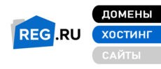 Хостинг, конструктор сайтов на Рег ру