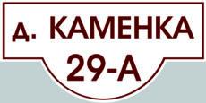 Адресная табличка на дом в Серпуховском районе